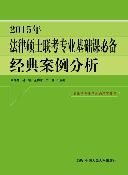 2015年法律硕士联考专业基础课必备.经典案例分析