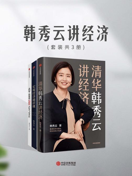 韩秀云讲经济(套装共3册)