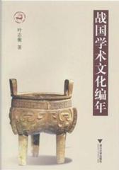 战国学术文化编年(仅适用PC阅读)