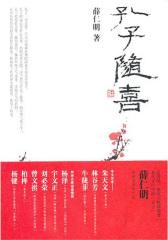 孔子随喜(仅适用PC阅读)