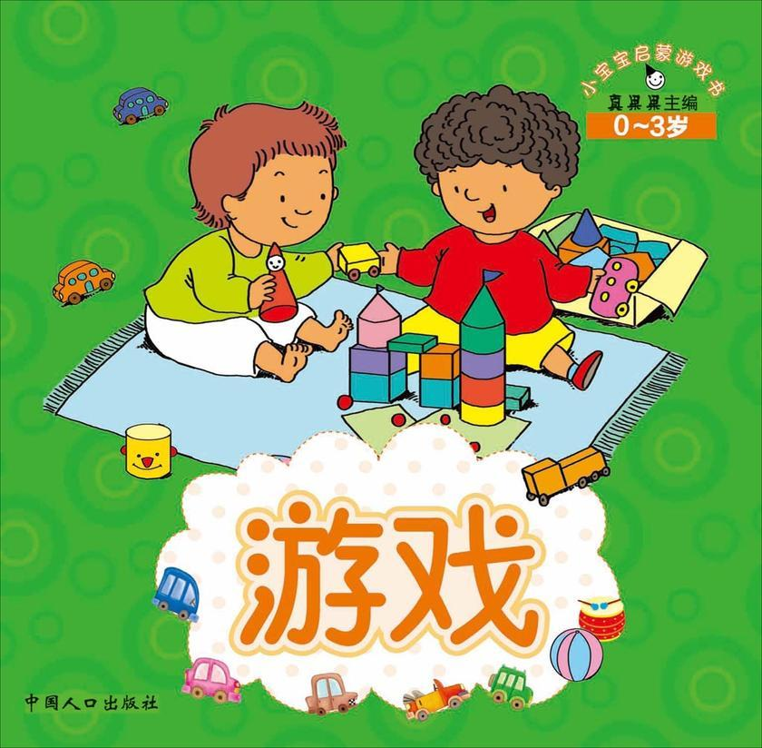 小宝宝启蒙游戏书. 游戏