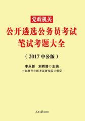 中公版2017党政机关公开遴选公务员考试:笔试考题大全