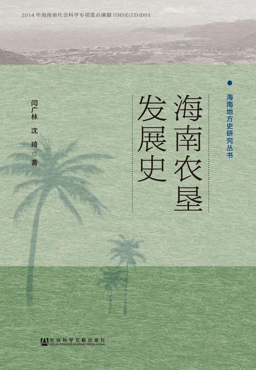 海南农垦发展史