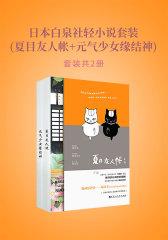 日本白泉社轻小说套装(夏目友人帐+元气少女缘结神)