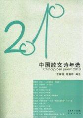 2010年中国散文诗年选