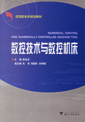 数控技术与数控机床(仅适用PC阅读)