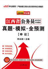 中公2018江西省公务员录用考试专用教材真题模拟全预测申论