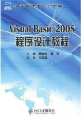Visual Basic 2008程序设计教程(仅适用PC阅读)