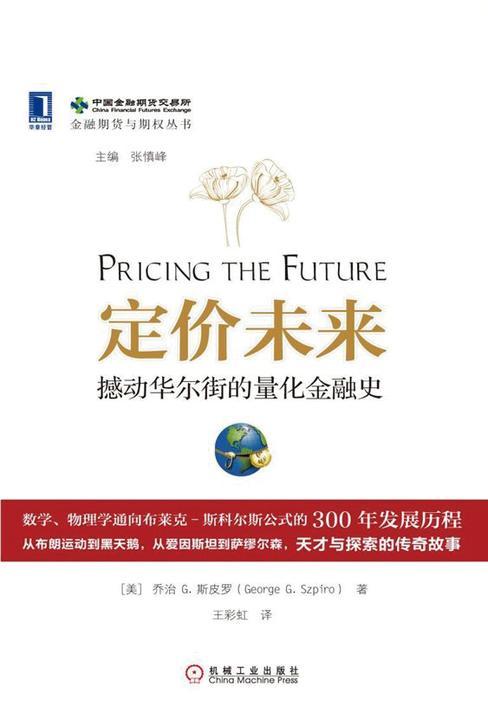 定价未来:撼动华尔街的量化金融史