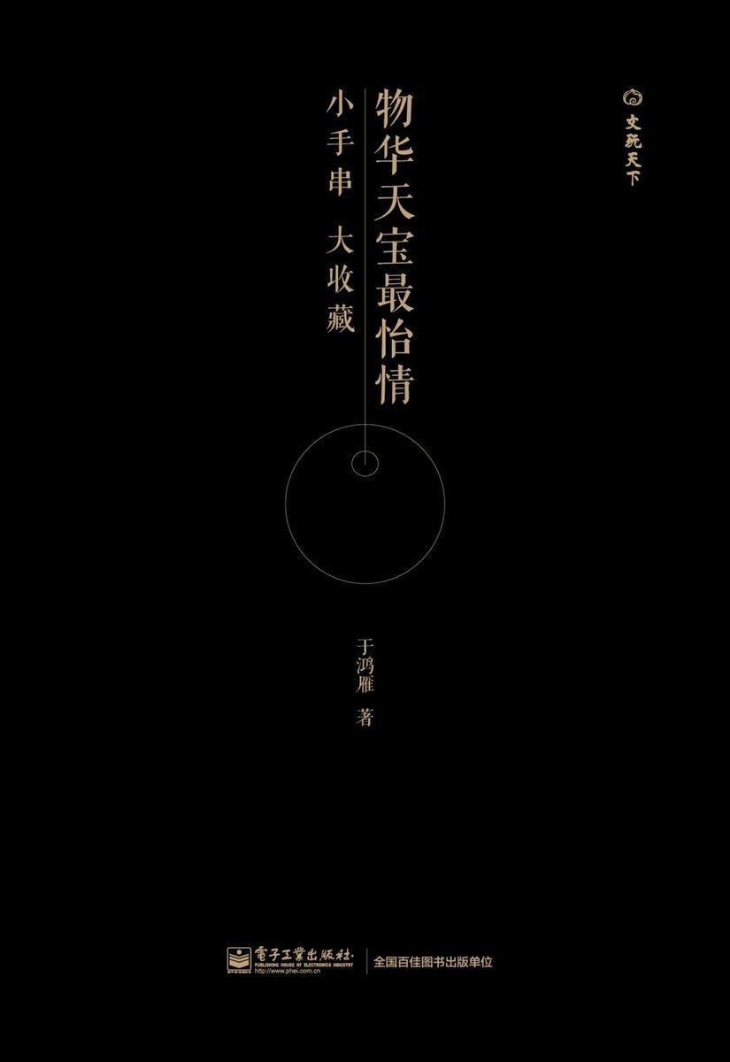 物华天宝最怡情——小手串 大收藏