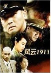 风云1911(影视)