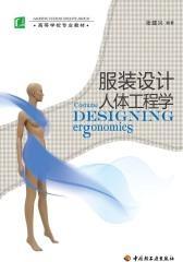 服装设计人体工程学(仅适用PC阅读)