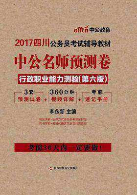 中公版2017四川公务员考试辅导教材:中公名师预测卷行政职业能力测验(第6版)