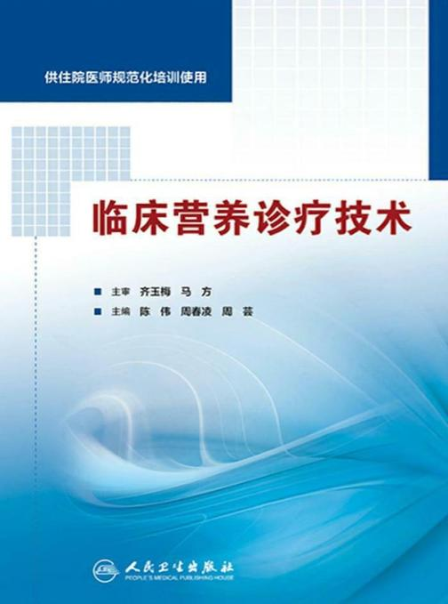 临床营养诊疗技术(供住院医师规范化培训使用)