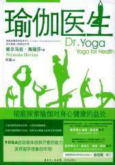 瑜伽医生(试读本)