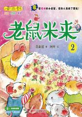 最小孩系列:老鼠米来2