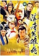隋唐英雄传(影视)