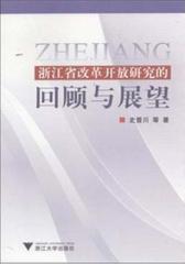 浙江省改革开放研究的回顾与展望(仅适用PC阅读)