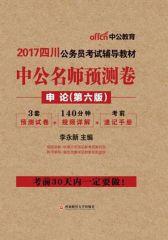 中公版2017四川公务员考试辅导教材:中公名师预测卷申论(第6版)