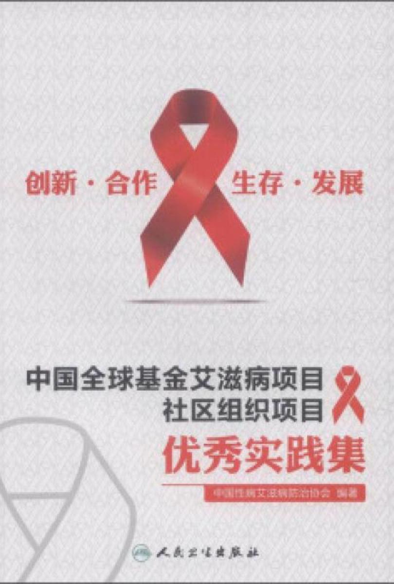 创新、合作、生存、发展——中国全球基金艾滋病项目社区组织项目优秀实践集