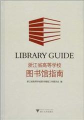 浙江省高等学校图书馆指南(仅适用PC阅读)