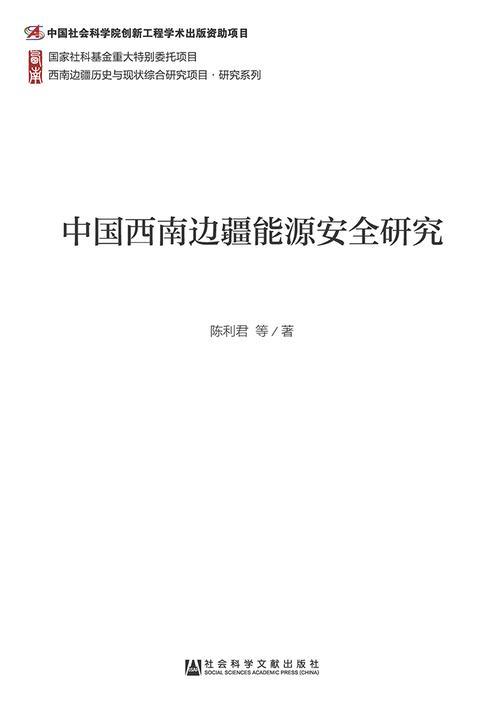 中国西南边疆能源安全研究