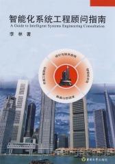 智能化系统工程顾问指南