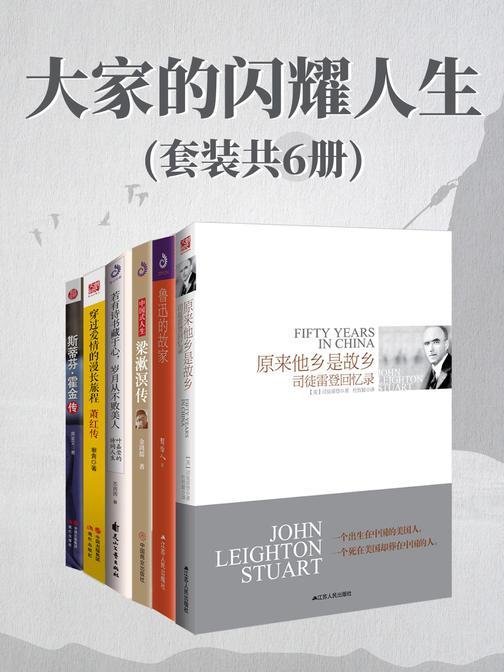 大家的闪耀人生(套装共6册)