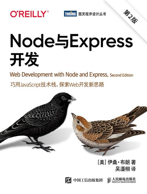 Node与Express开发(第2版)
