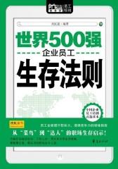 世界500强企业员工生存法则