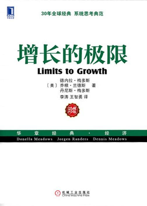 增长的极限