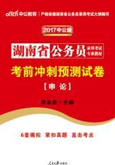 中公版2017湖南省公务员录用考试专业教材:考前冲刺预测试卷申论
