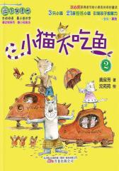 最小孩系列:小猫不吃鱼2