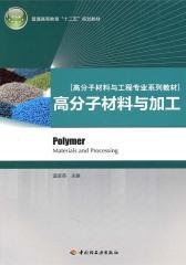 高分子材料与加工(仅适用PC阅读)