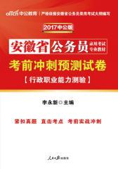 中公版2017安徽省公务员录用考试专业教材:考前冲刺预测试卷行政职业能力测验