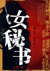 极品女秘书(第861-880章)