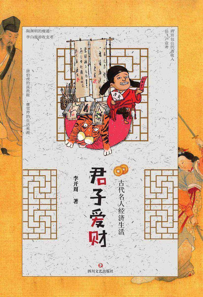 君子爱财:古代名人经济生活