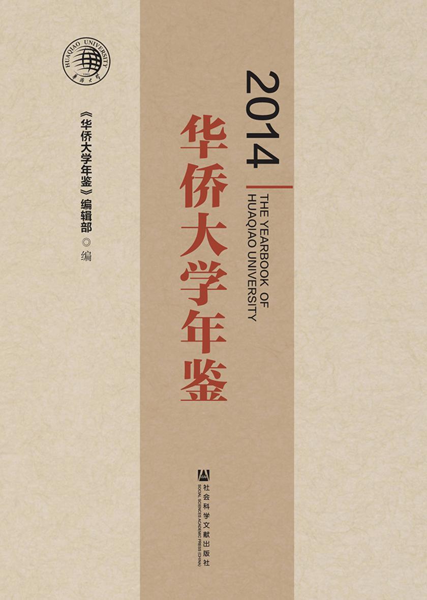 华侨大学年鉴(2014)