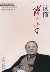 读懂邓小平(仅适用PC阅读)