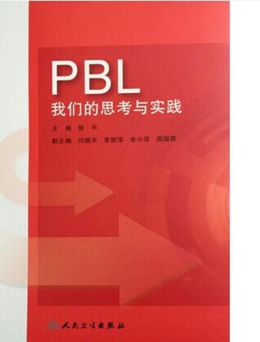 PBL--我们的思考与实践
