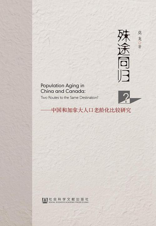 殊途同归?:中国和加拿大人口老龄化比较研究