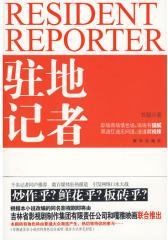 驻地记者(试读本)