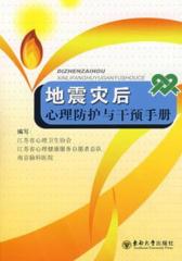 地震灾后心理防护与干预手册