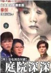 庭院深深 1987版(影视)