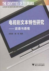 电视剧文本特性研究——话语与语境(仅适用PC阅读)
