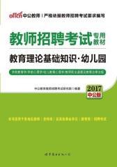 中公版2017教师招聘考试专用教材:教育理论基础知识幼儿园