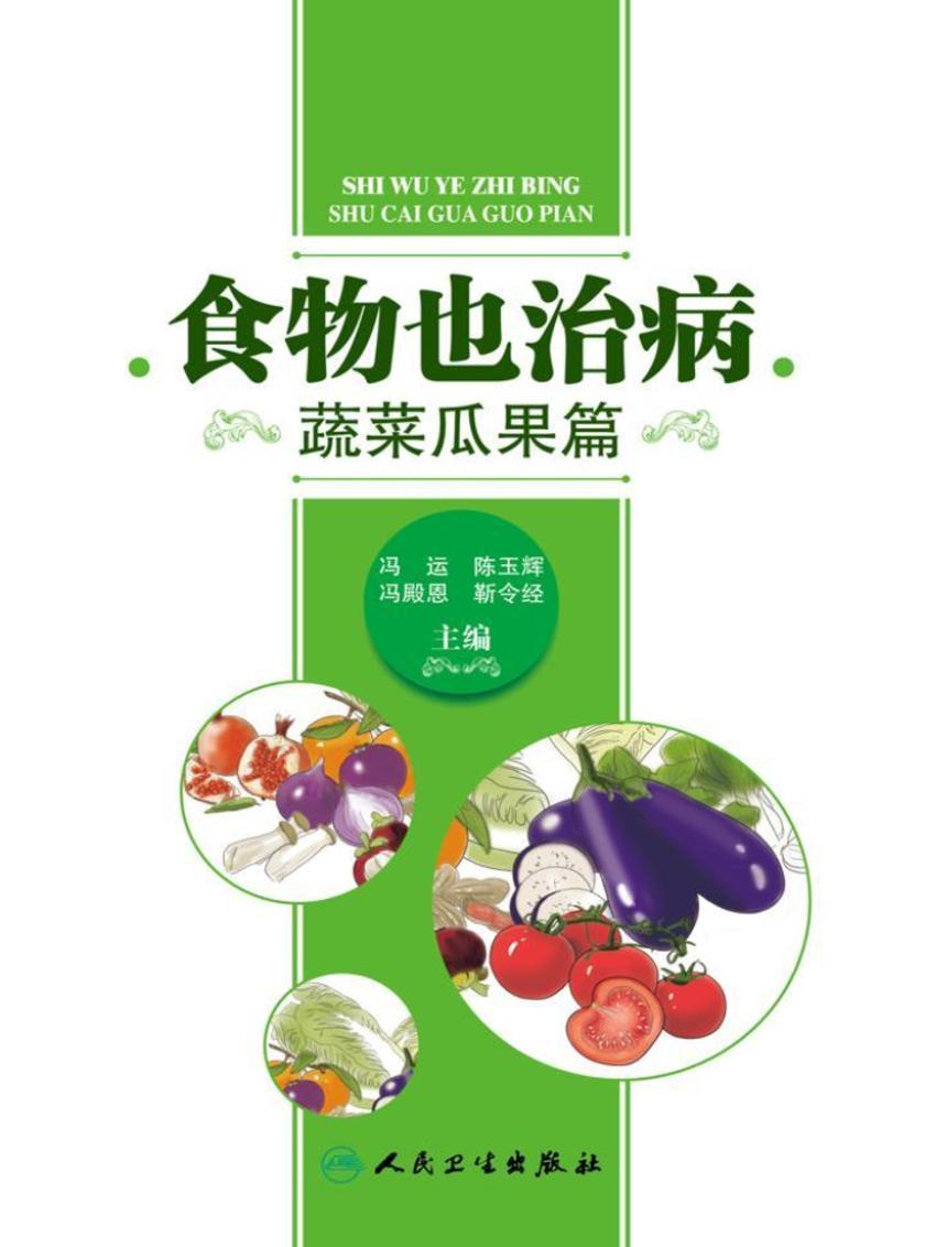 食物也治病——蔬菜瓜果篇
