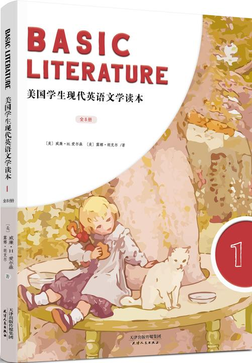 BASIC LITERATURE:美国学生现代英语文学读本(英文原版 第1册)