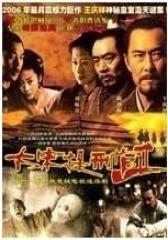 大宋提刑官2(影视)