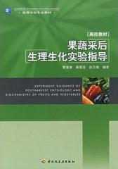果蔬采后生理生化实验指导(仅适用PC阅读)